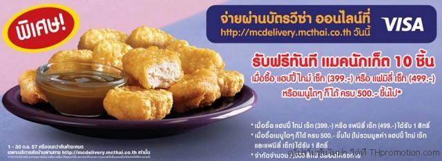 McDonald 4