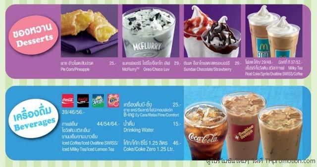 McDonald 8
