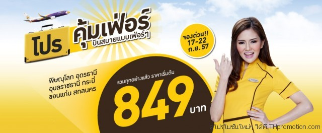 Nok Air Great Value