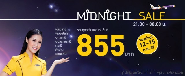 NokAir Midnight Sale