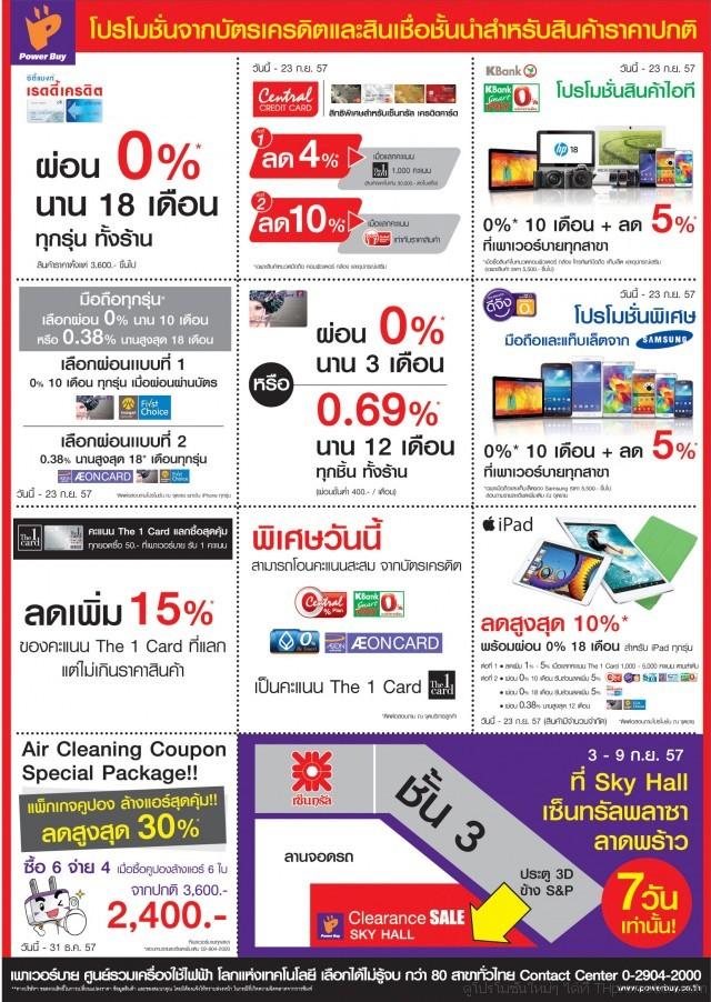 PowerBuy Clearance Sale 2