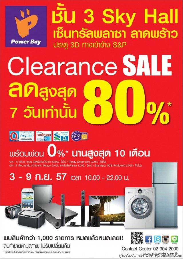 PowerBuy Clearance Sale