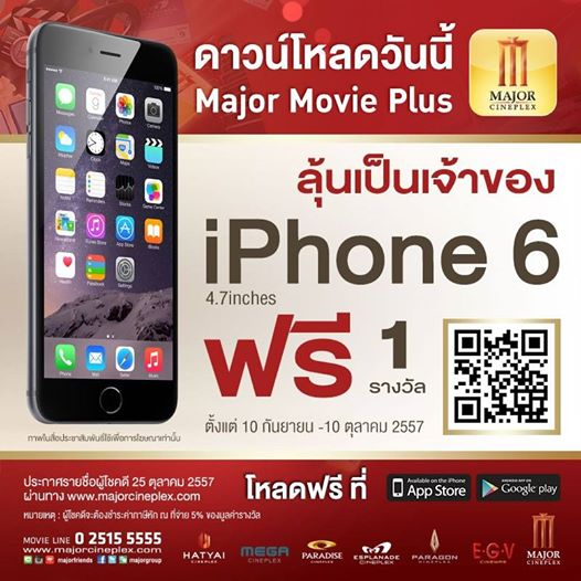 major-movie-plus-iphone-6