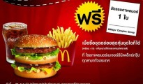 mc-donald-free-movie-sep-oct-2014