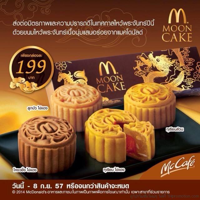 mc moon cake