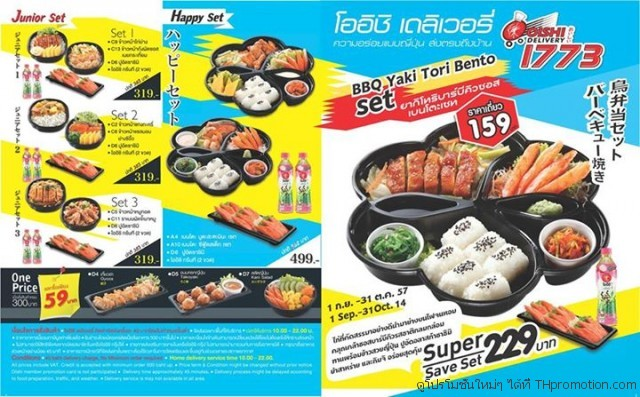 oishi delivery 1