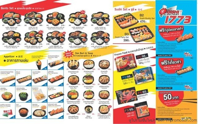 oishi delivery 2