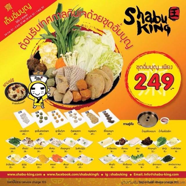 shabu king