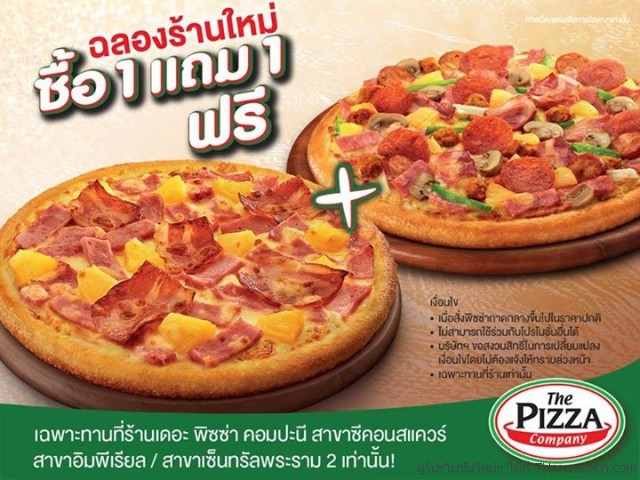 the-pizza-company-buy-1-get-1-free-sep-2014