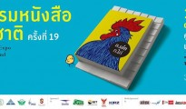 Book Expo Thailand 2014