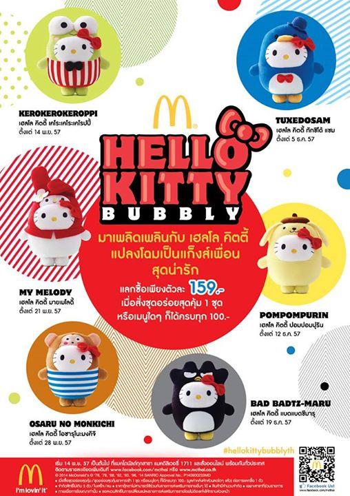 McDonald's Hello Kitty Bubbly