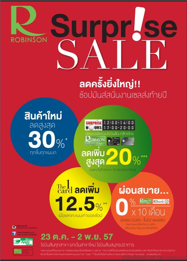 Robinson Surprise Sale1