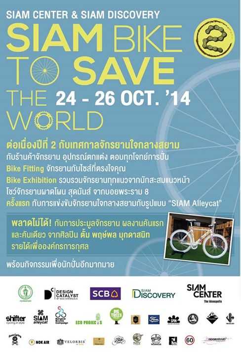 SIAM BIKE TO SAVE THE WORLD 2
