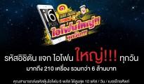 ichitan iphone 6 plus