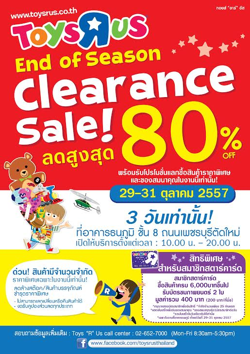 "Toys ""R"" Us END of SEASON Clearance SALE"