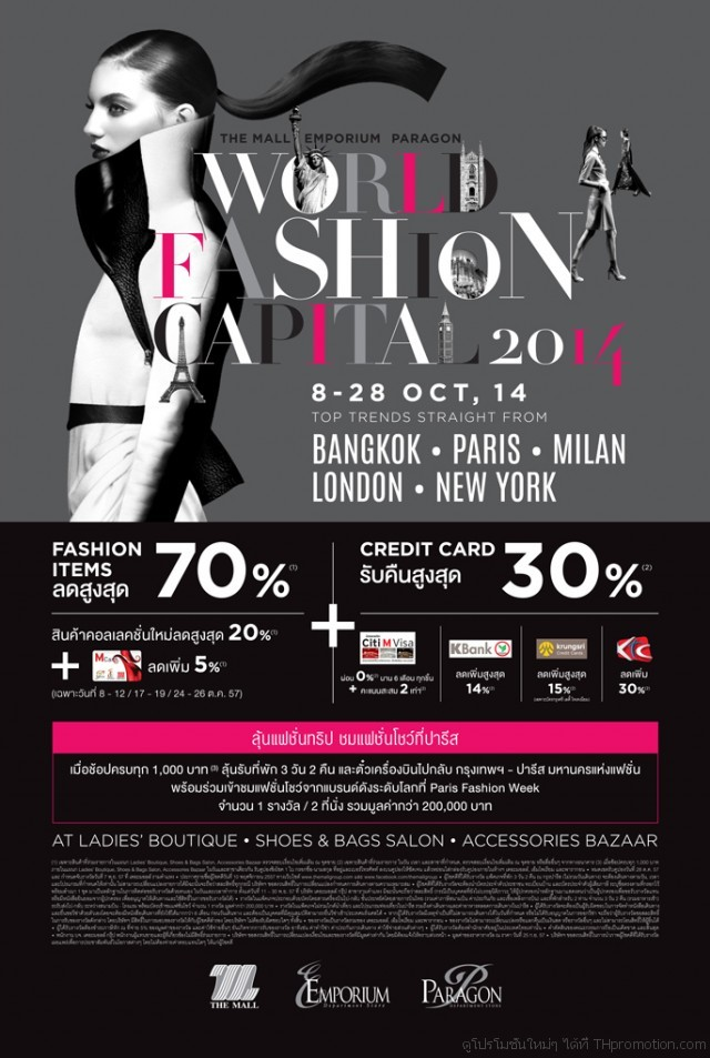 WORLD FASHION CAPITAL 2014
