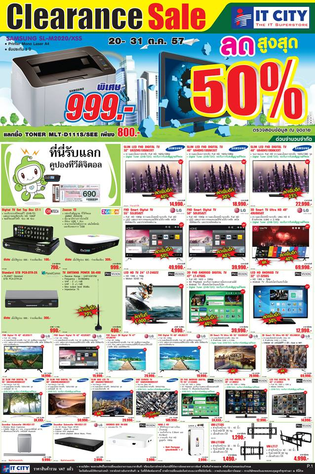 it city CLEARANCE SALE 2014 1