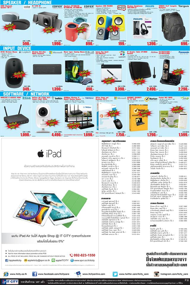it city CLEARANCE SALE 2014 8