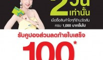 watsons-member-free-coupon-100-oct-2014