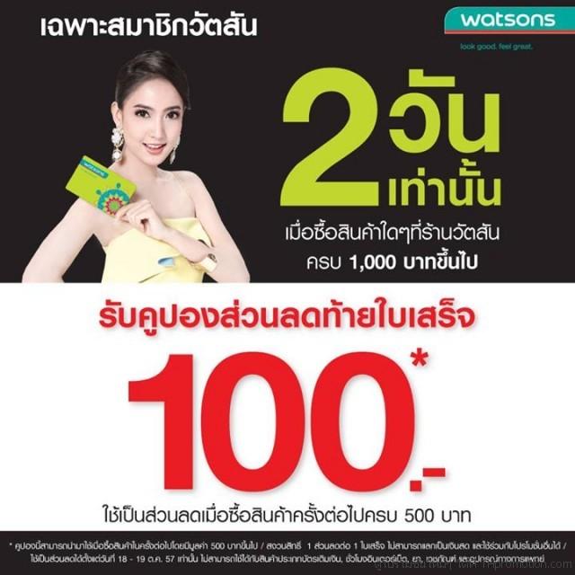 watsons-member-free-coupon-100-oct-2014