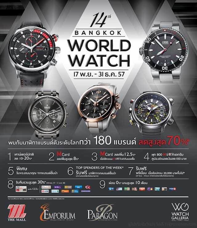 BANGKOK WORLD WATCH 14TH