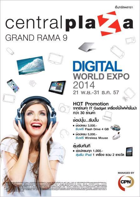 Digital World Expo 2014