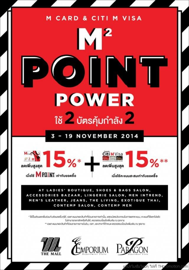 M Card & Citi M Visa M2 Point Power 2
