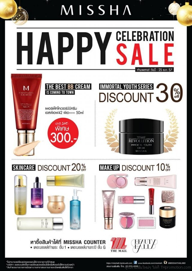 MISSHA Happy Celebration Sale 2014