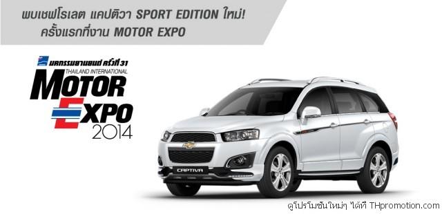 Motor Expo 2014 2