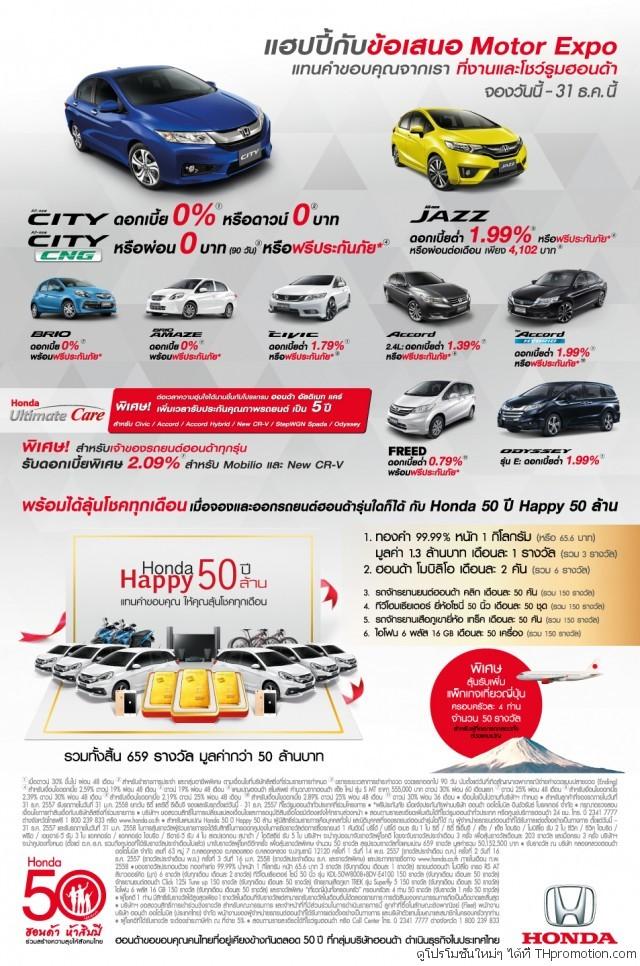 Motor Expo 2014 4