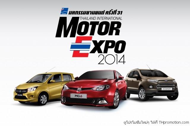 Motor Expo 2014