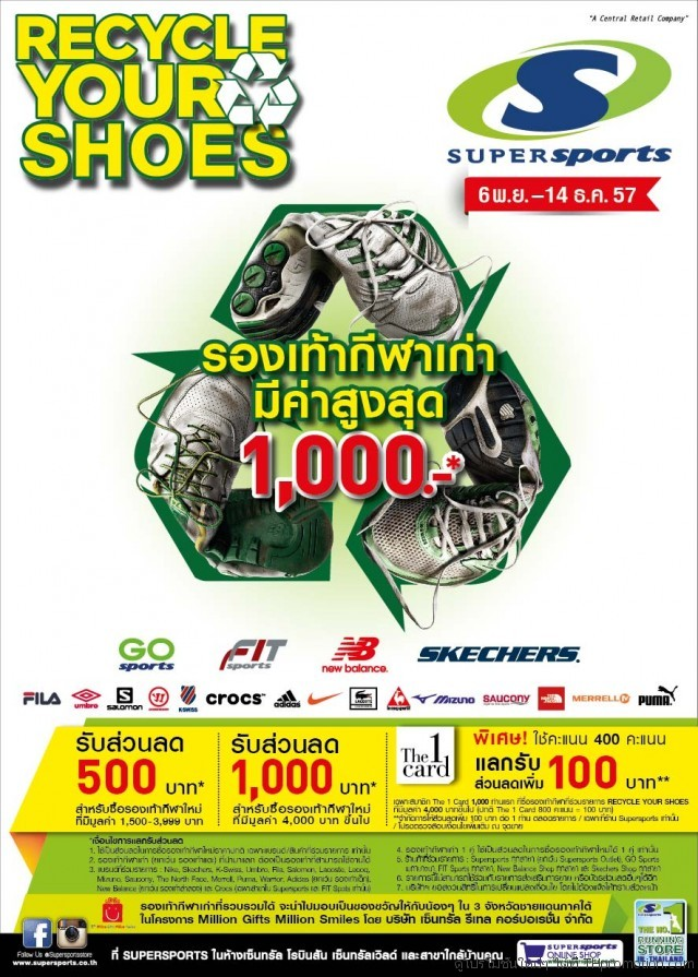 Supersports Recycle your shoes