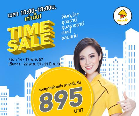 nokair-time-sale-14-17-nov-2014
