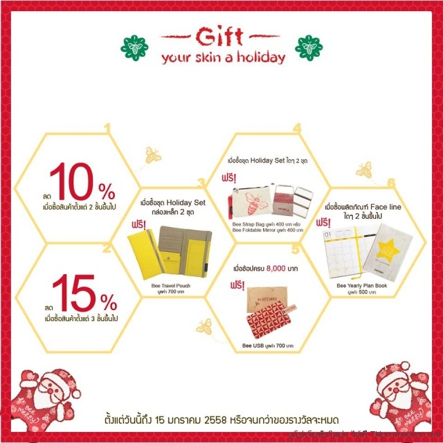 "Burt's Bees ""Gift your skin a holiday"" 2"