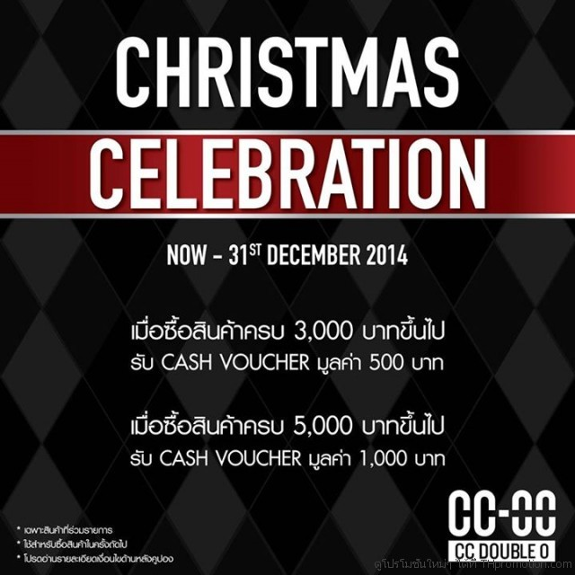 CC DOUBLE O CHRISTMAS CELEBRATION