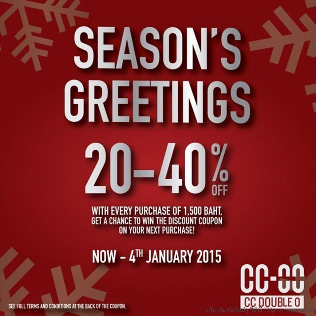 CC DOUBLE O SEASON'S GREETINGS