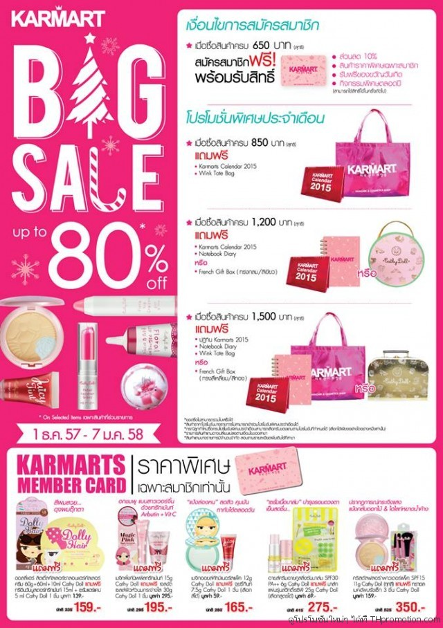 "KARMARTS ""Big Sale 2014"" 1"