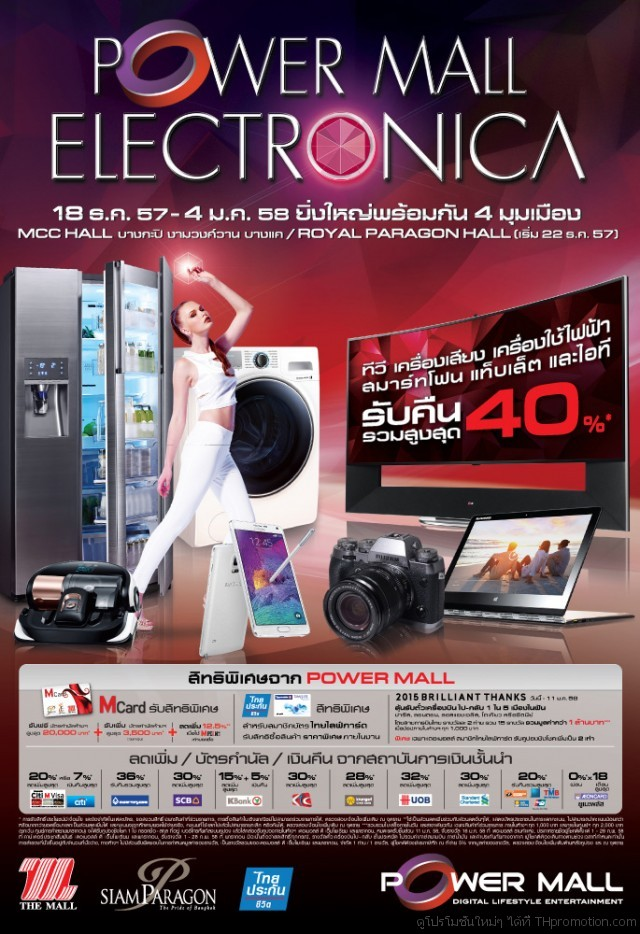 POWER MALL ELECTRONICA