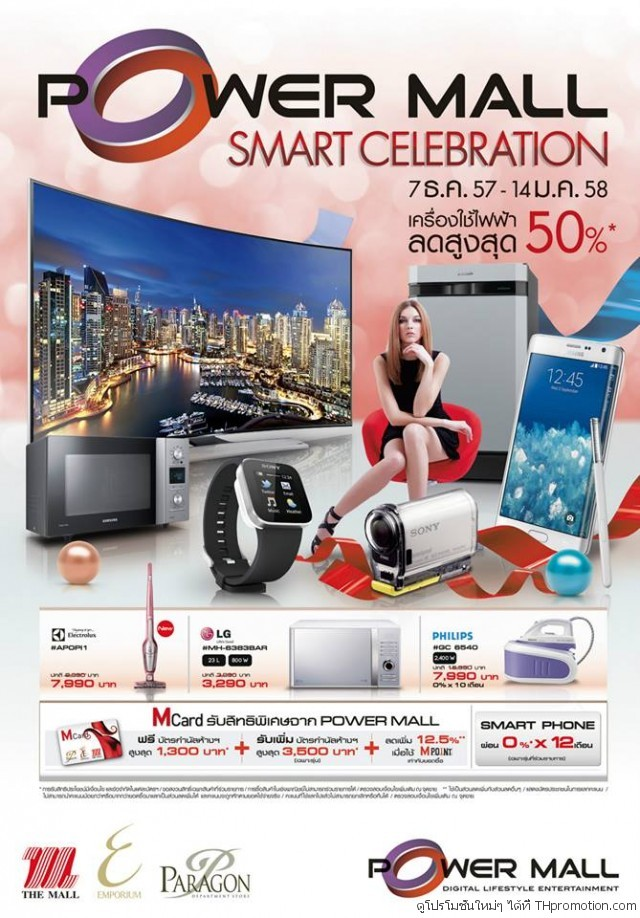 POWER MALL SMART CELEBRATION 1
