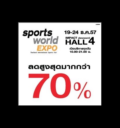 Sports World Expo 2014