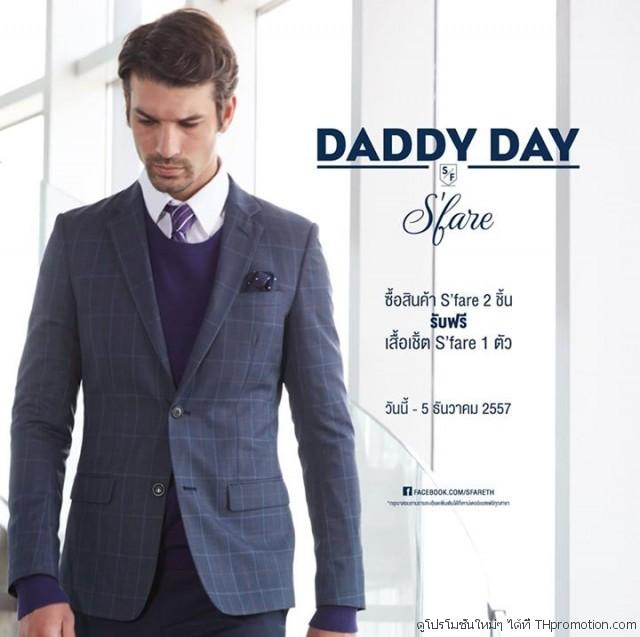 S'fare DADDY DAY