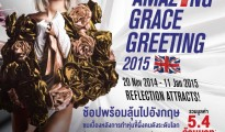 The Amazing Grace Greeting 2015