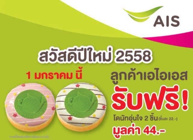 ais free donut