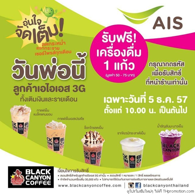 black canyon ais