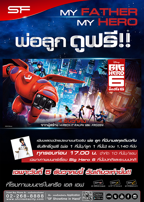 A3_Promotion Big Hero 6_29.7x42 cm