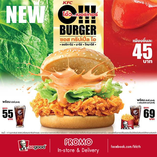 KFC O!!! BURGER
