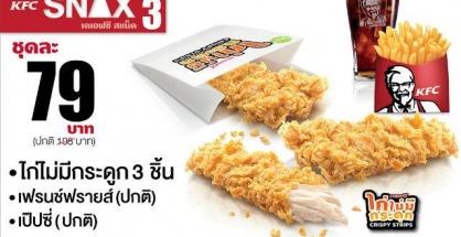 KFC SNAX 3
