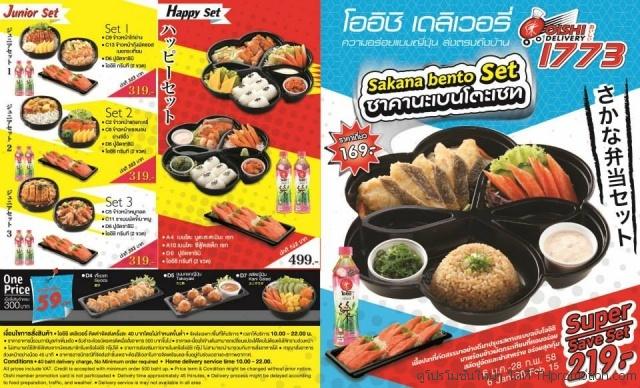 Oishi Delivery 1773 1