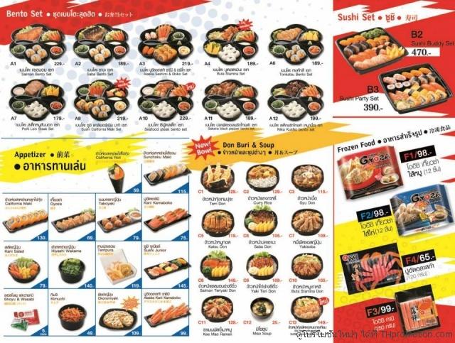 Oishi Delivery 1773 2