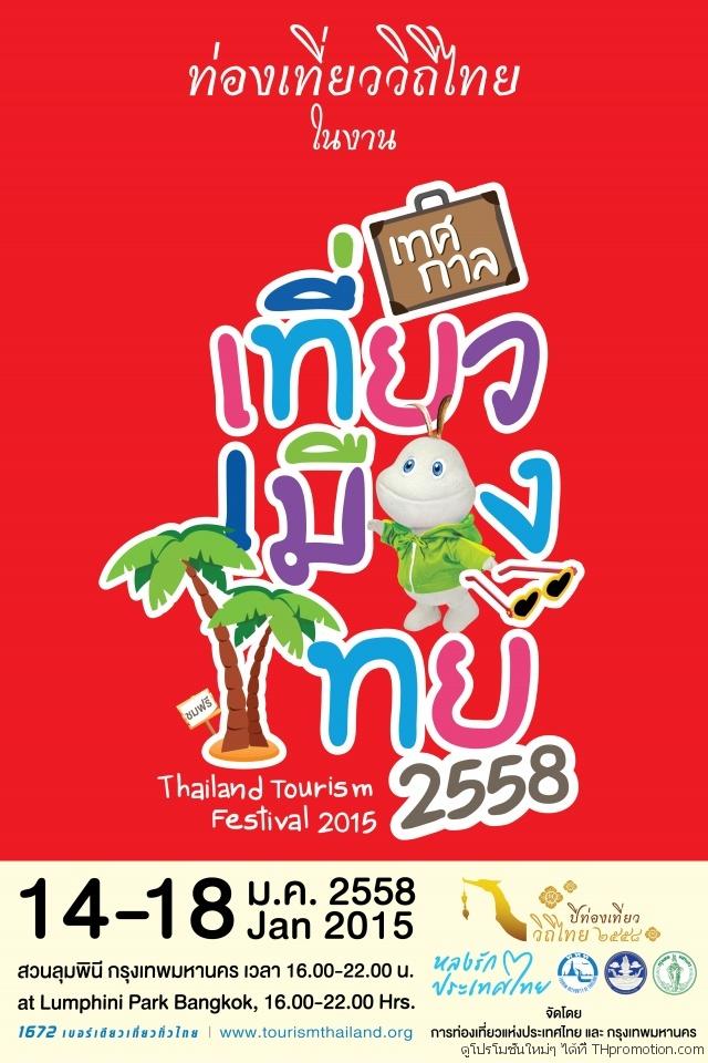 key-final เที่ยวเมืองไทย 2015